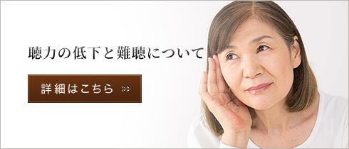 聴力の低下と難聴について